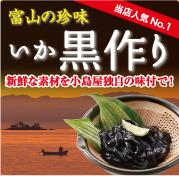 いか黒作り-サイド
